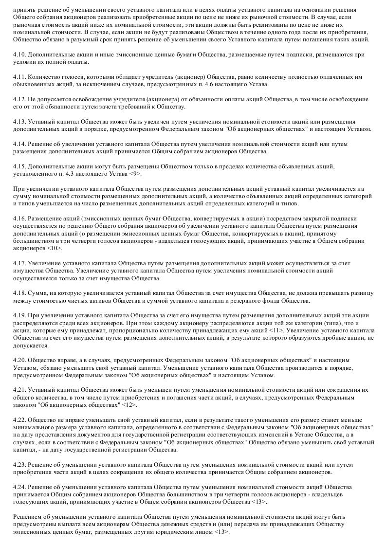 Образец устава закрытого акционерного общества - строительной компании_005
