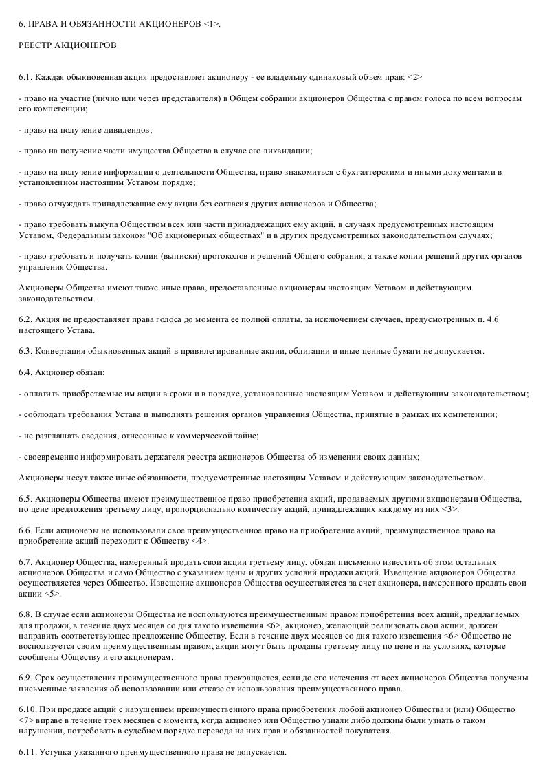 Образец устава закрытого акционерного общества - строительной компании_008