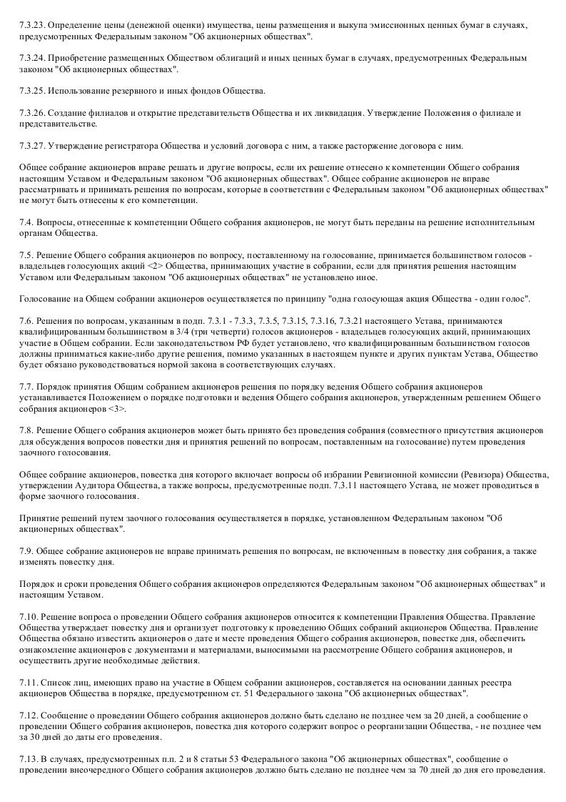 Образец устава закрытого акционерного общества - строительной компании_011