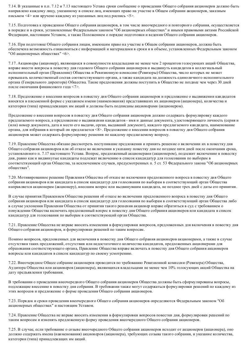 Образец устава закрытого акционерного общества - строительной компании_012