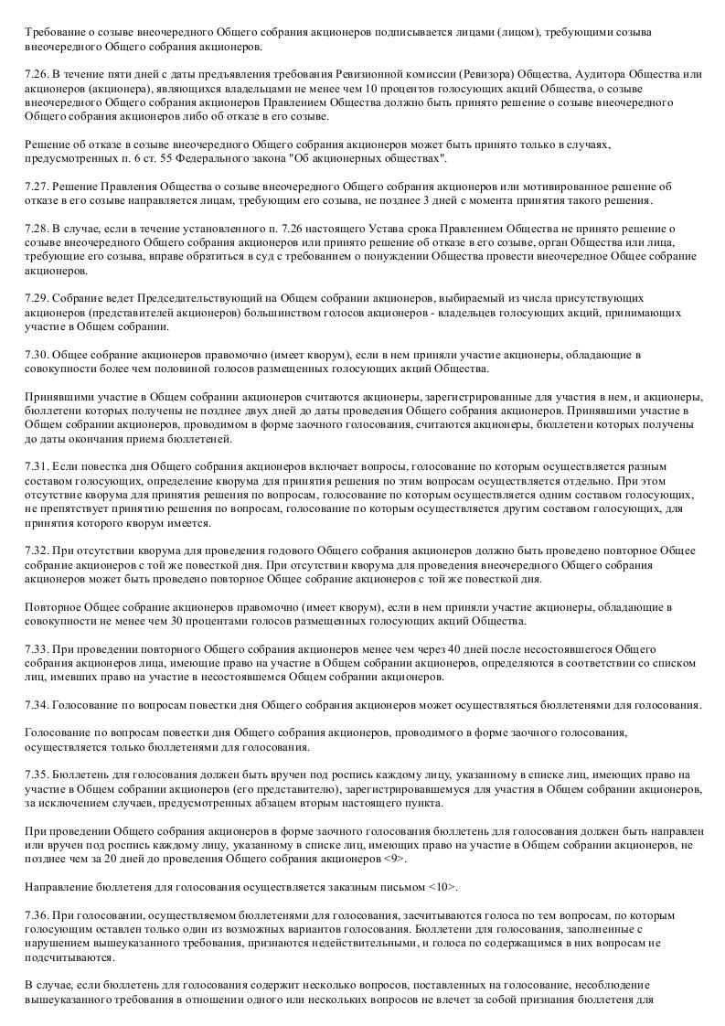 Образец устава закрытого акционерного общества - строительной компании_013