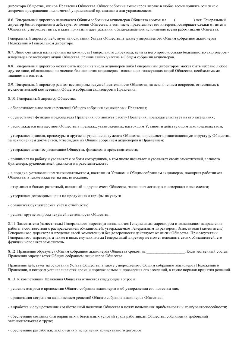 Образец устава закрытого акционерного общества - строительной компании_015
