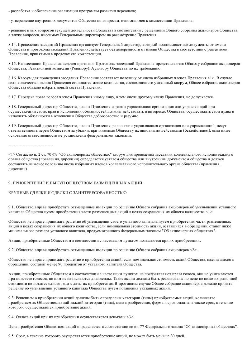 Образец устава закрытого акционерного общества - строительной компании_016