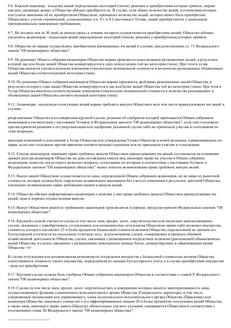 Образец устава закрытого акционерного общества - строительной компании_017