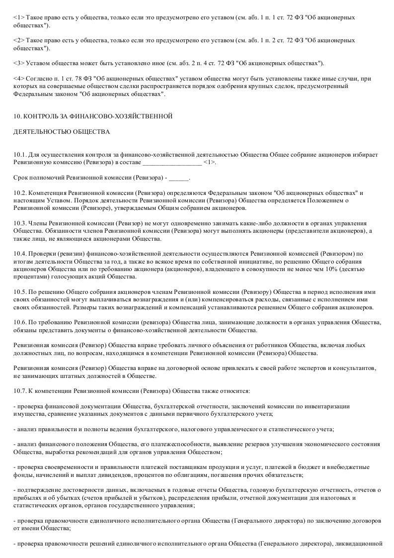 Образец устава закрытого акционерного общества - строительной компании_018