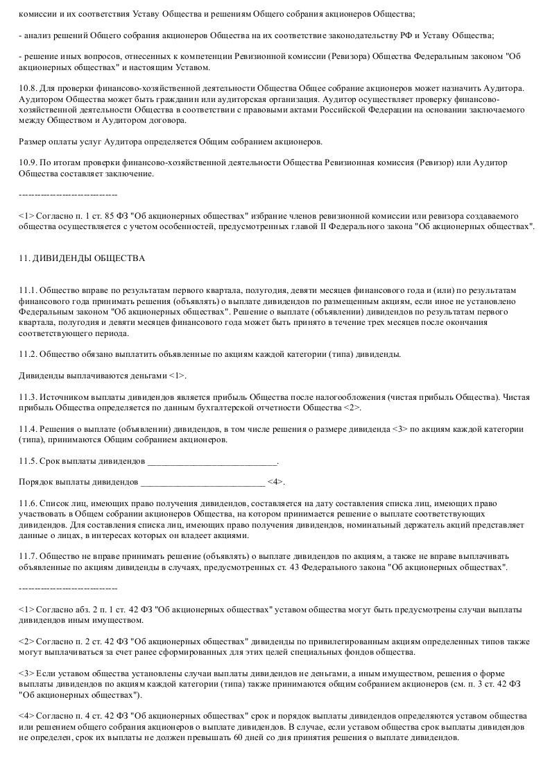 Образец устава закрытого акционерного общества - строительной компании_019