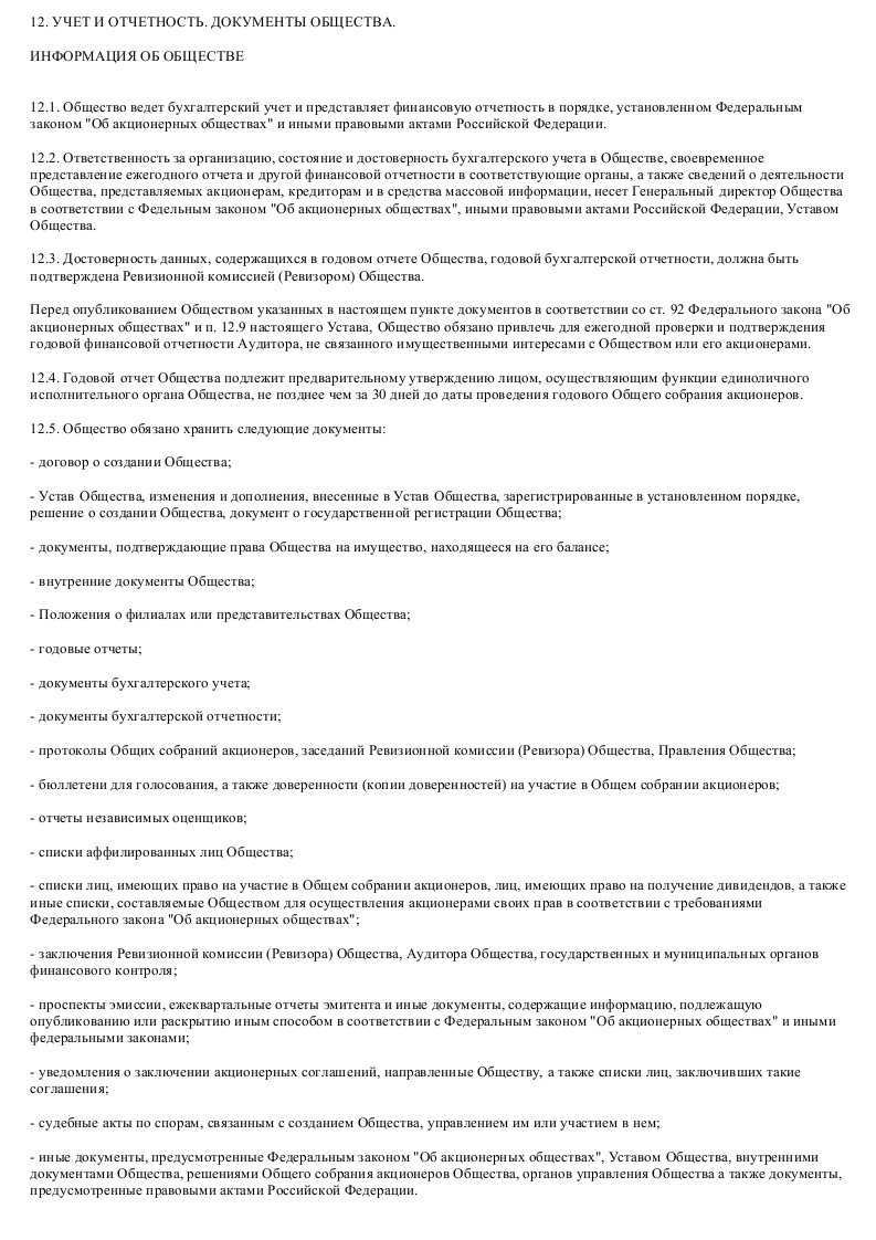 Образец устава закрытого акционерного общества - строительной компании_020
