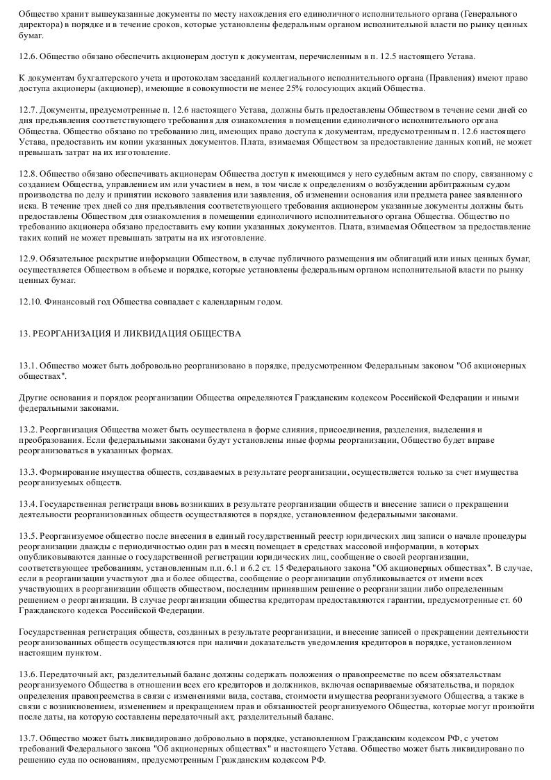 Образец устава закрытого акционерного общества - строительной компании_021