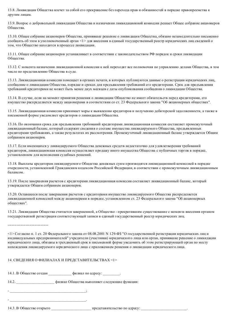Образец устава закрытого акционерного общества - строительной компании_022