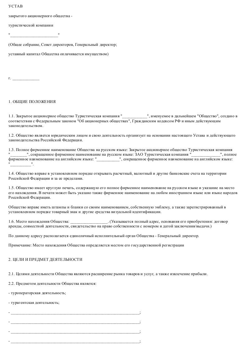 Устав для форекс компаний индикатор форекс бар
