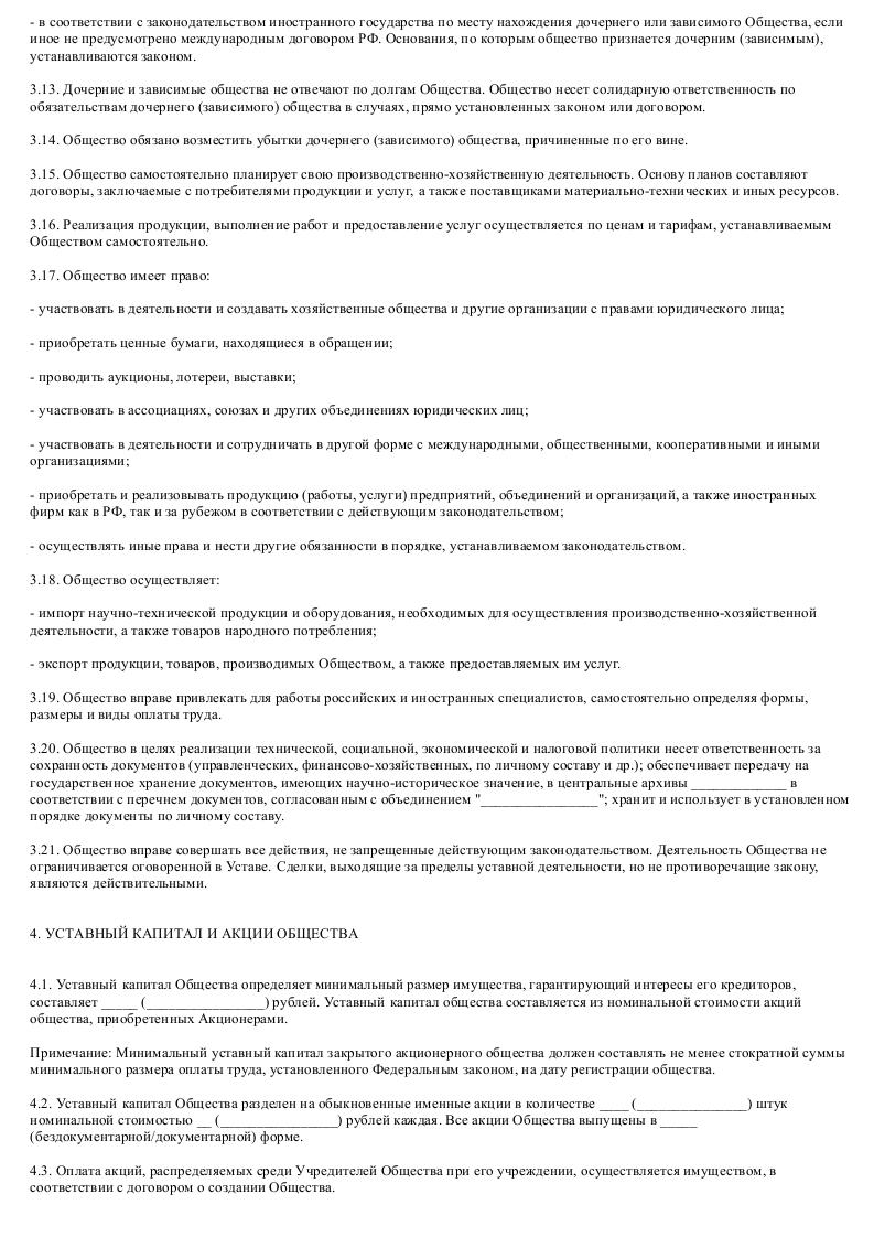 Образец устава закрытого акционерного общества - туристической компании_003