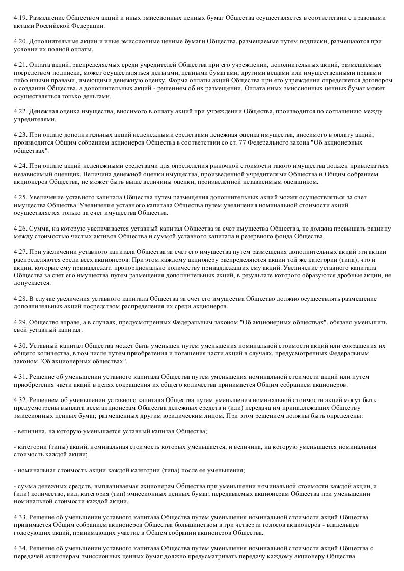 Образец устава закрытого акционерного общества - туристической компании_005