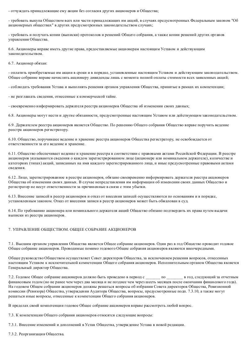 Образец устава закрытого акционерного общества - туристической компании_010