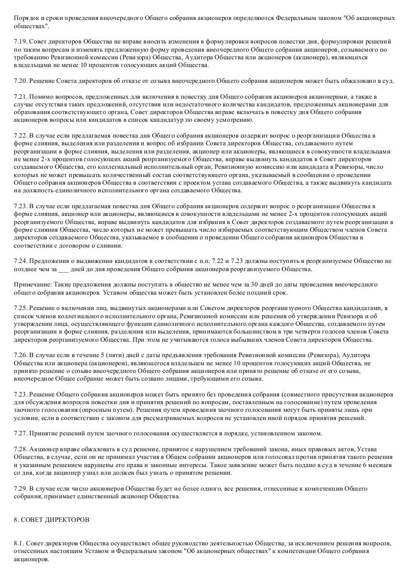 Образец устава закрытого акционерного общества - туристической компании_013