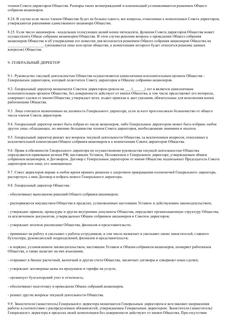 Образец устава закрытого акционерного общества - туристической компании_016