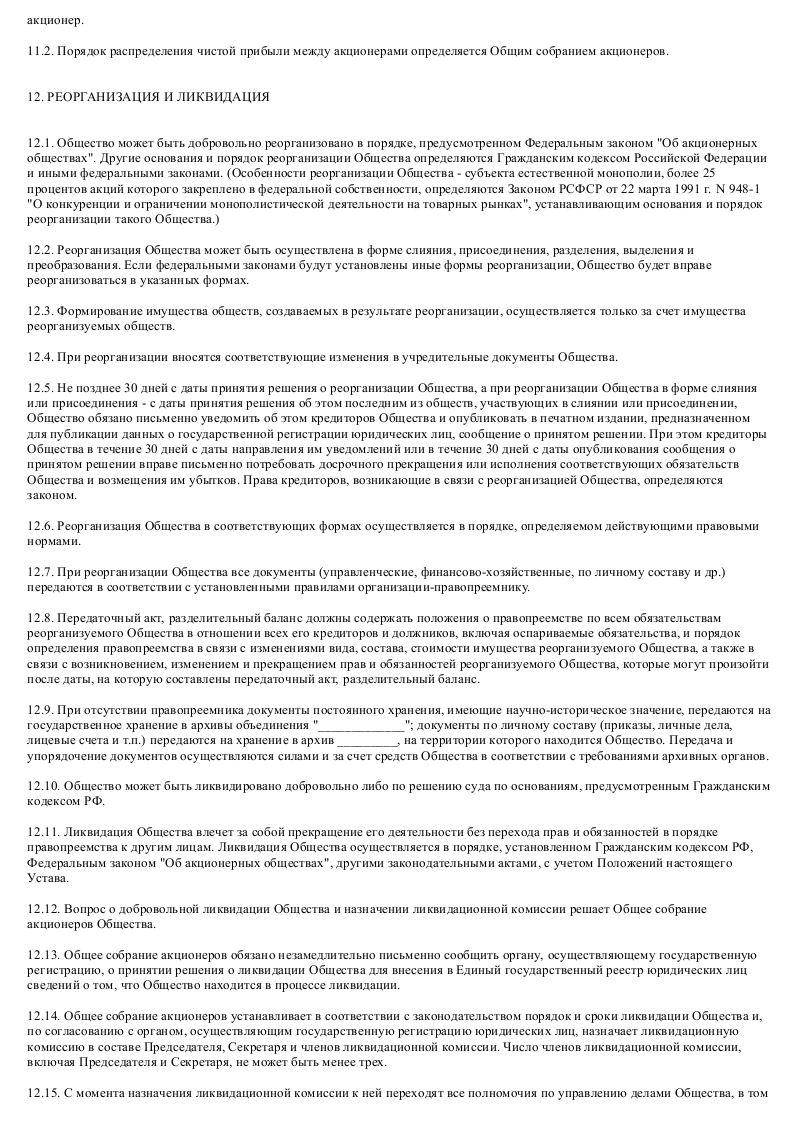 Образец устава закрытого акционерного общества - туристической компании_018