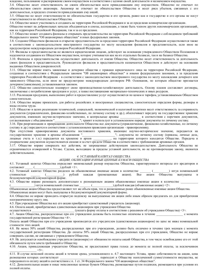 Образец устава закрытого акционерного общества, учрежденного одним лицом_002