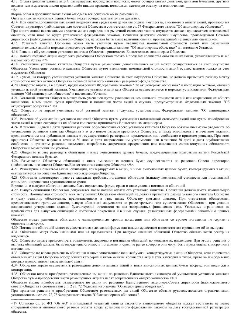 Образец устава закрытого акционерного общества, учрежденного одним лицом_003