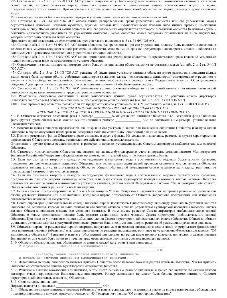 Образец устава закрытого акционерного общества, учрежденного одним лицом_004