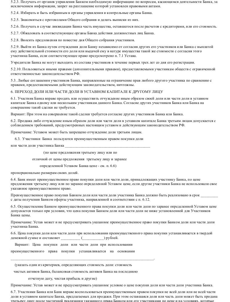 Образец устава коммерческого банка в формате.doc_005