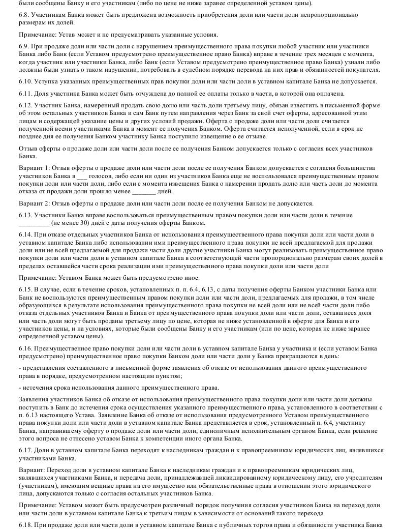 Образец устава коммерческого банка в формате.doc_006