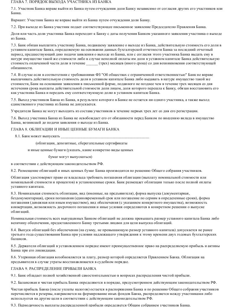 Образец устава коммерческого банка в формате.doc_008