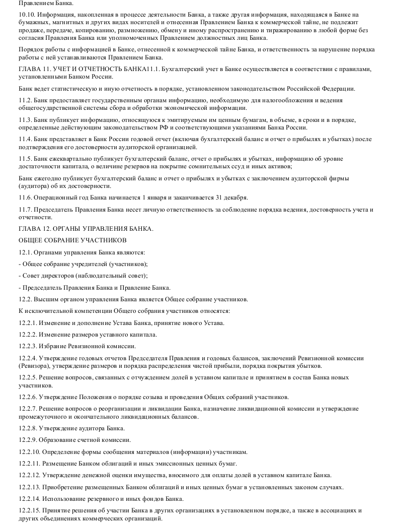Образец устава коммерческого банка в формате.doc_010