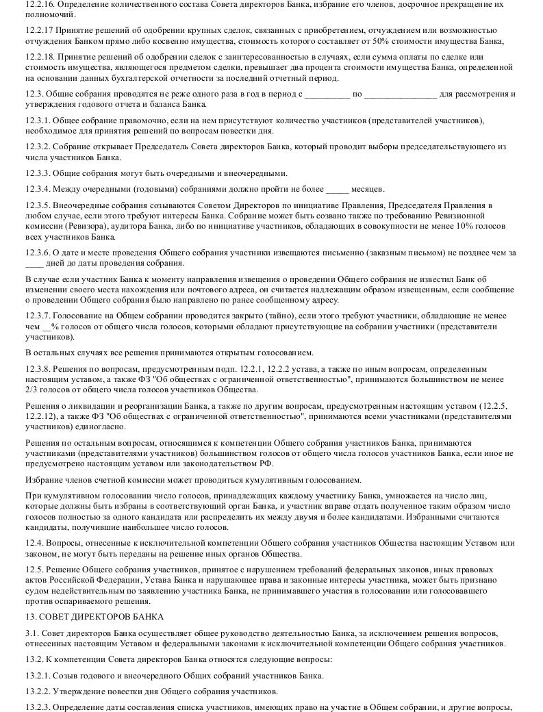 Образец устава коммерческого банка в формате.doc_011