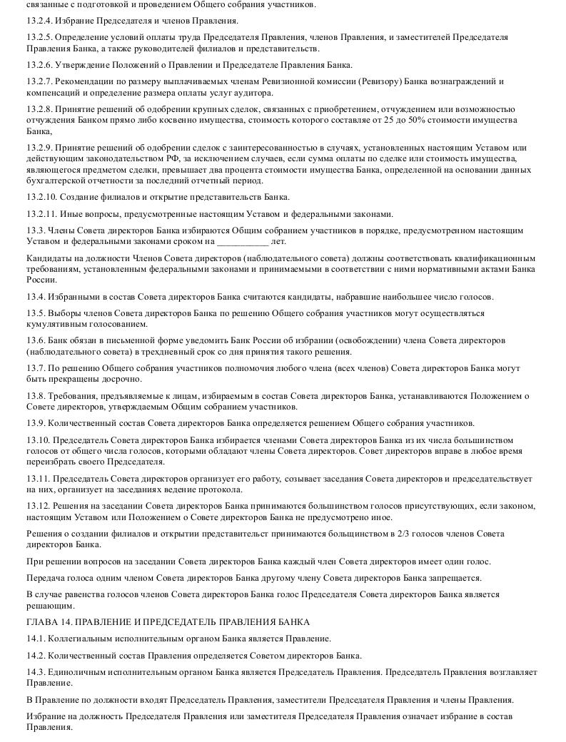 Образец устава коммерческого банка в формате.doc_012