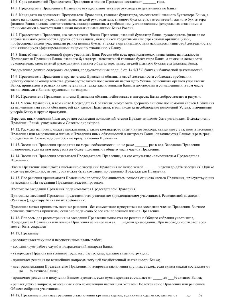 Образец устава коммерческого банка в формате.doc_013
