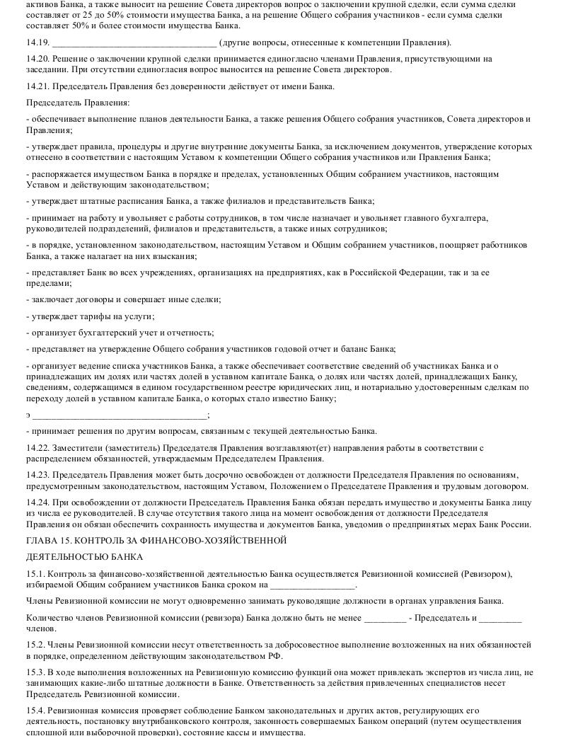 Образец устава коммерческого банка в формате.doc_014