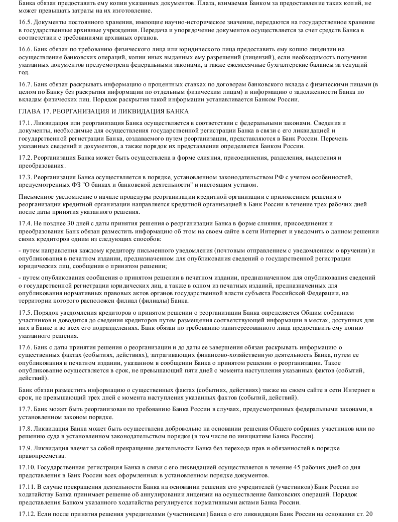 Образец устава коммерческого банка в формате.doc_016