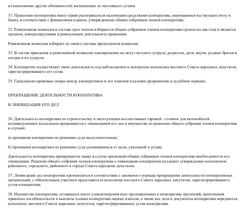 Образец устава кооператива по строительству и эксплуатации коллективных гаражей-стоянок для автомобилей_004 (1)