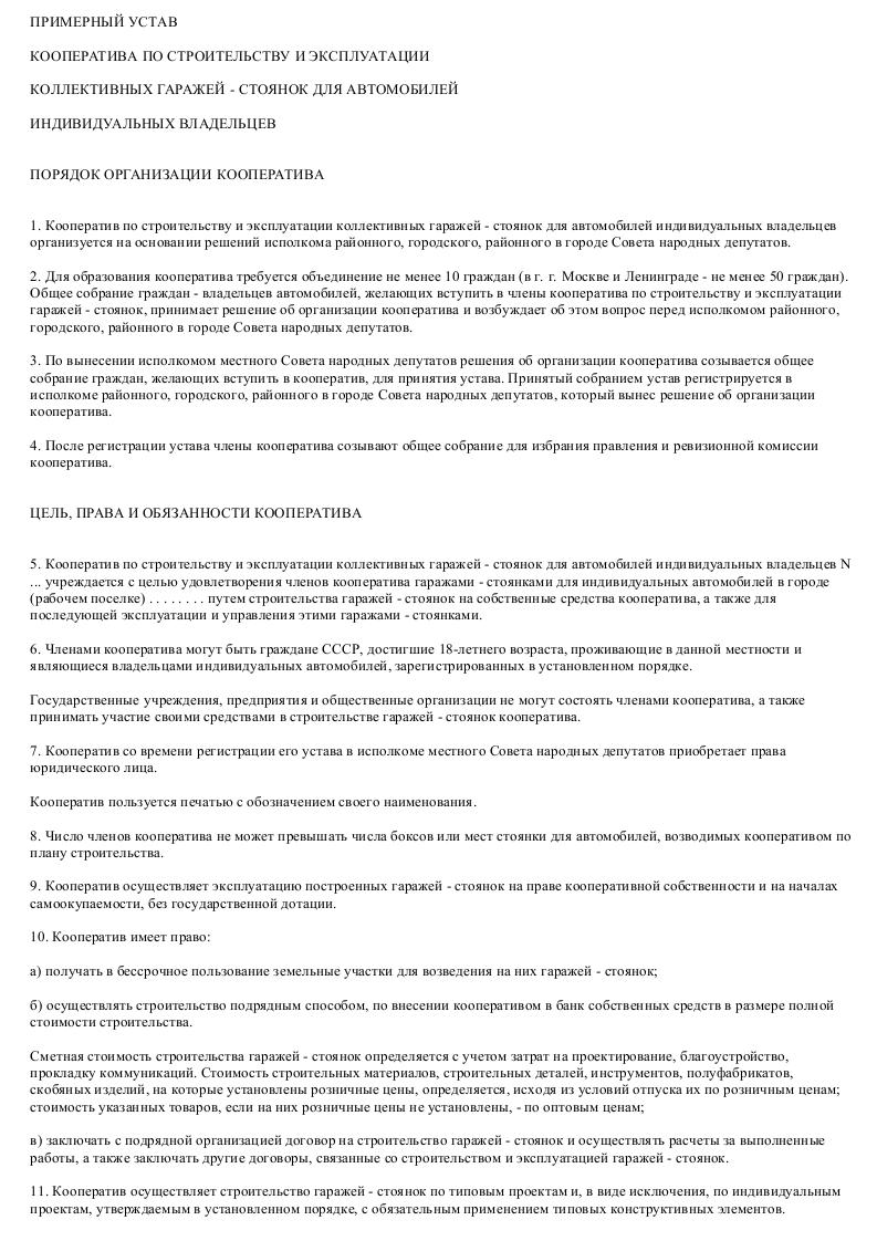Образец устава кооператива по строительству и эксплуатации коллективных гаражей-стоянок для автомобилей_004 (2)