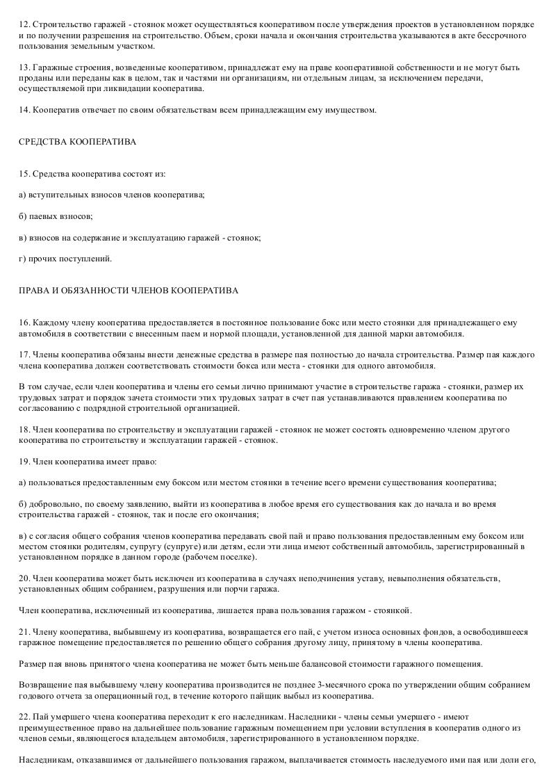 Образец устава кооператива по строительству и эксплуатации коллективных гаражей-стоянок для автомобилей_004 (3)