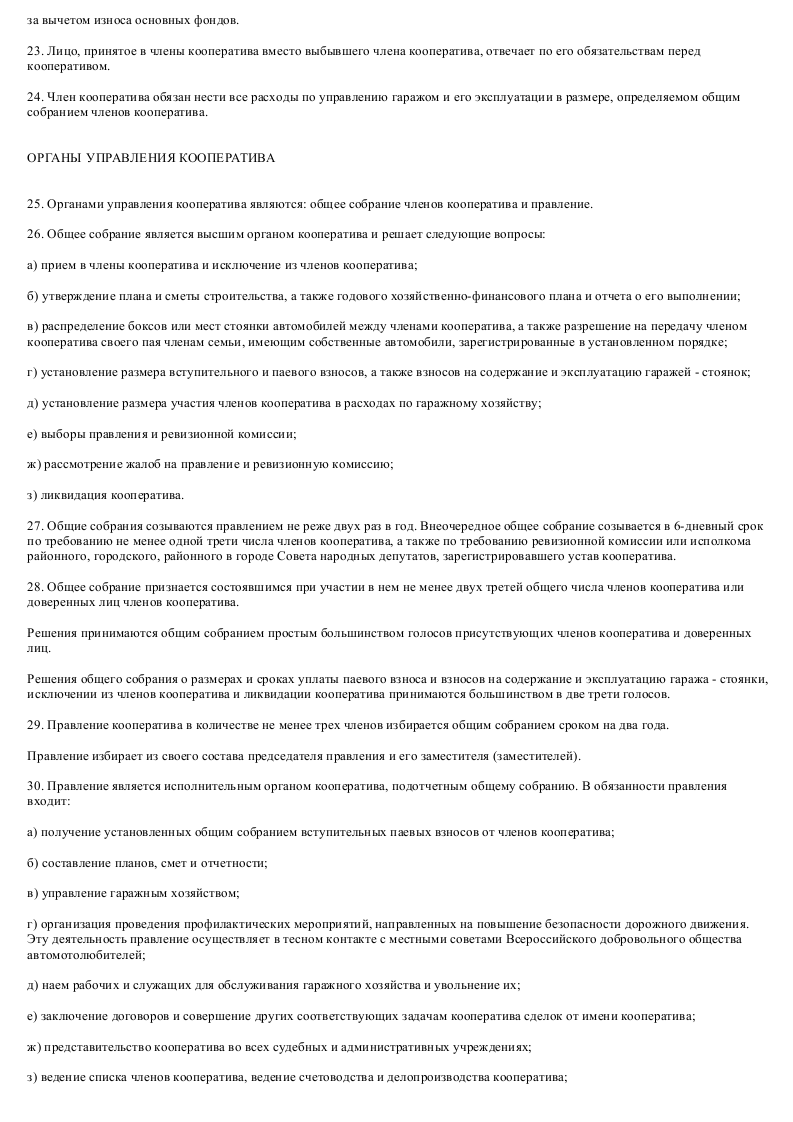 Образец устава кооператива по строительству и эксплуатации коллективных гаражей-стоянок для автомобилей_004 (4)