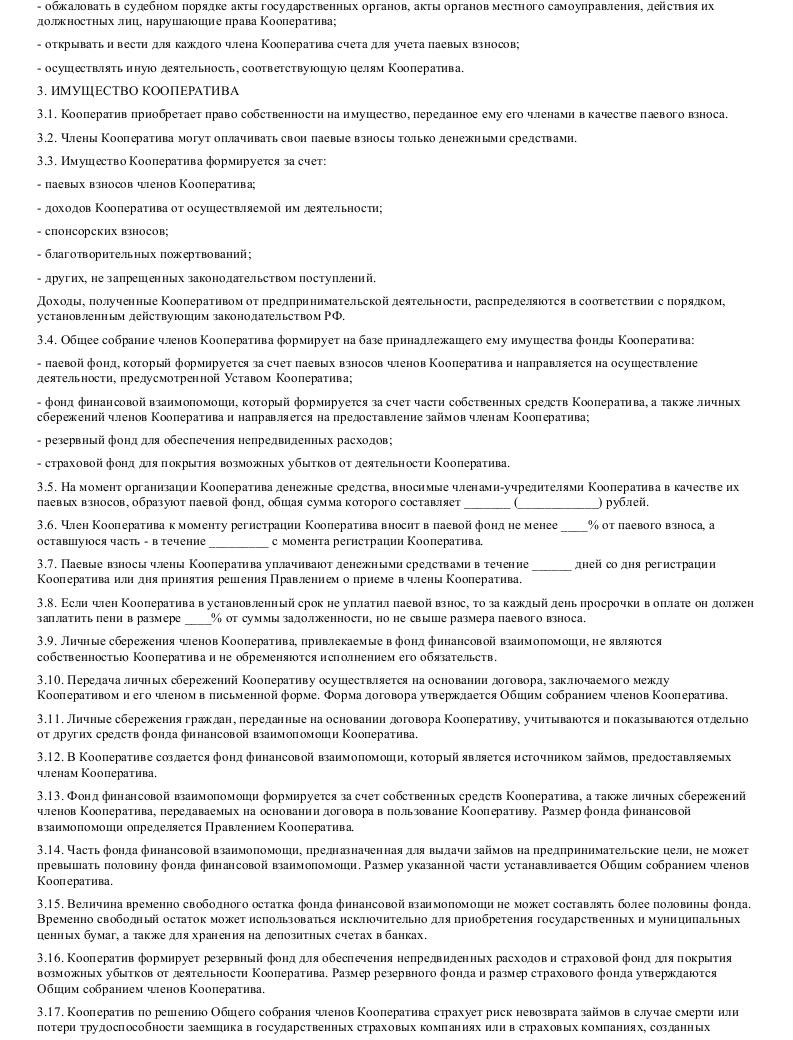 Образец устава кредитного потребительского кооператива в формате.doc_002