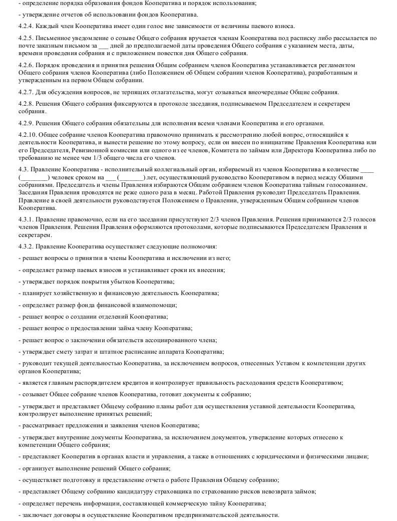 Образец устава кредитного потребительского кооператива в формате.doc_004