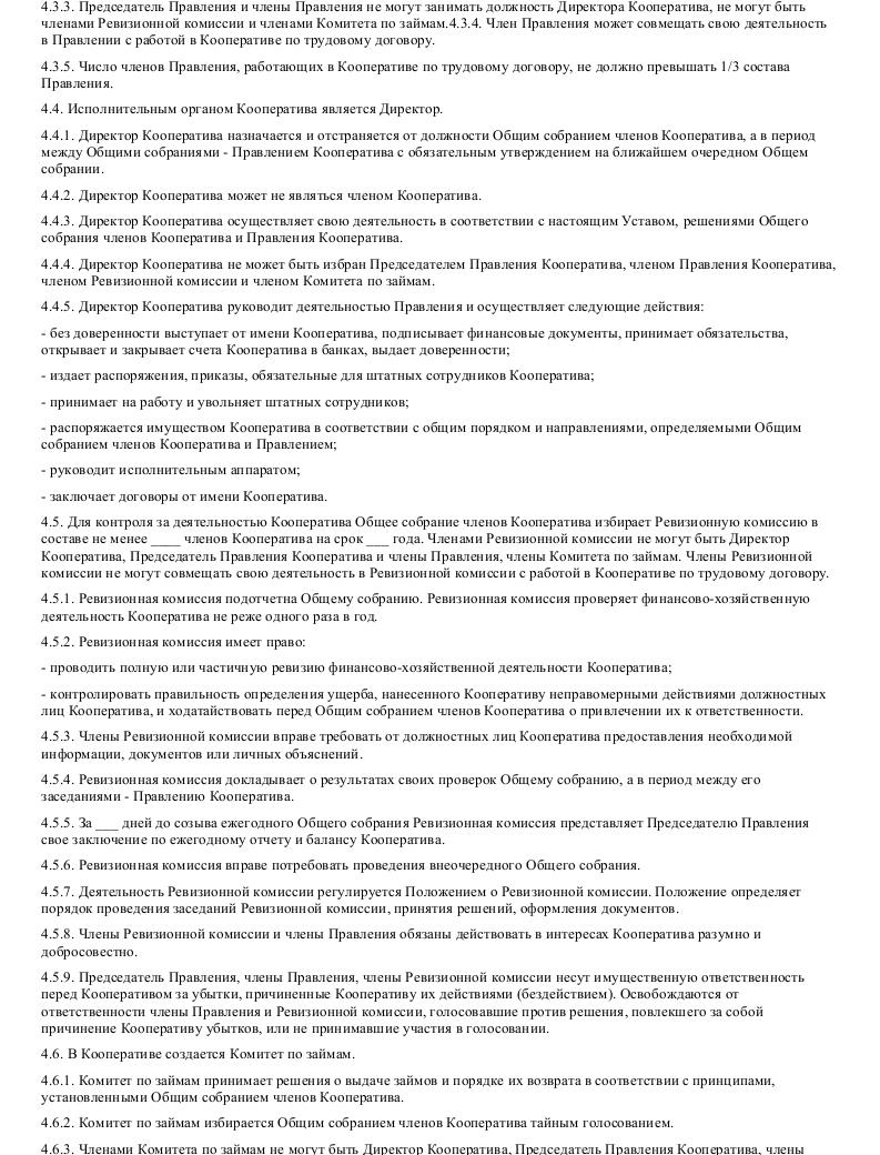 Образец устава кредитного потребительского кооператива в формате.doc_005