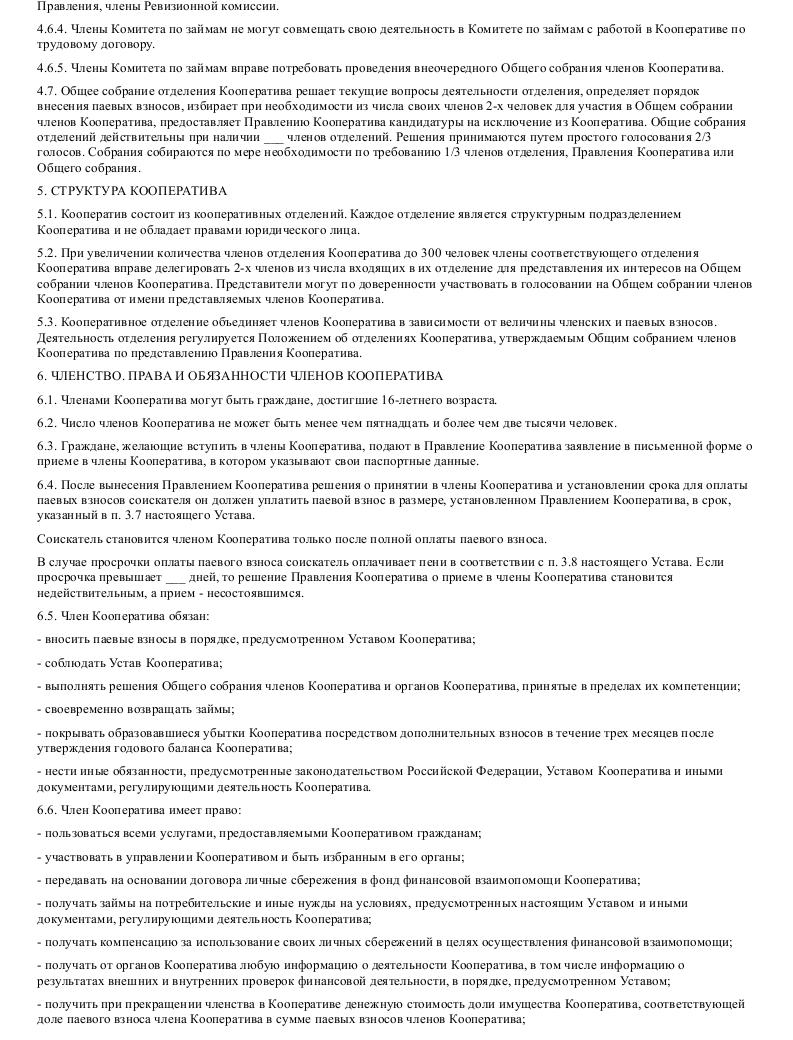 Образец устава кредитного потребительского кооператива в формате.doc_006