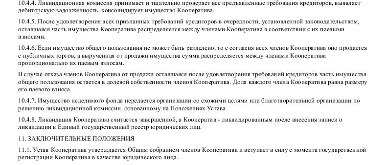 Образец устава кредитного потребительского кооператива в формате.doc_007