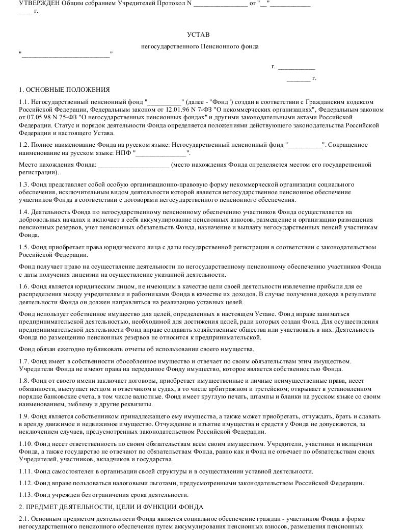 Образец устава негосударственного пенсионного фонда в формате.doc_001
