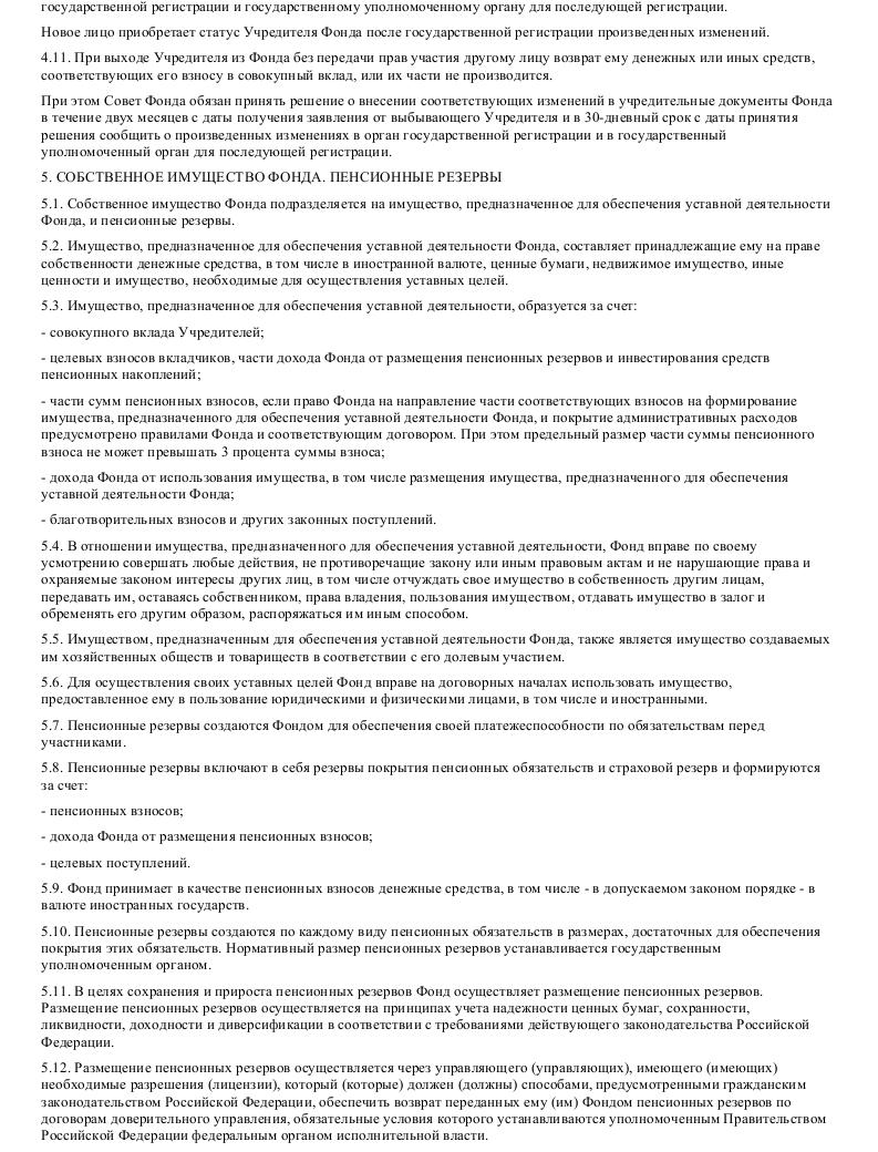 Образец устава негосударственного пенсионного фонда в формате.doc_005