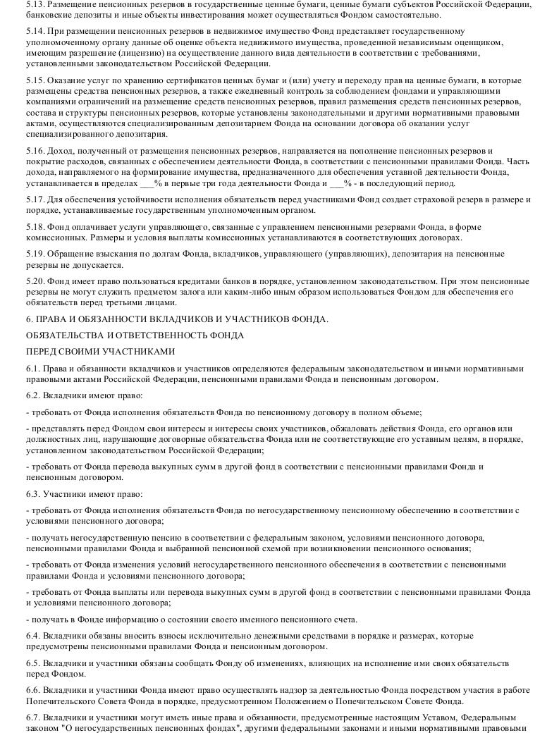 Образец устава негосударственного пенсионного фонда в формате.doc_006
