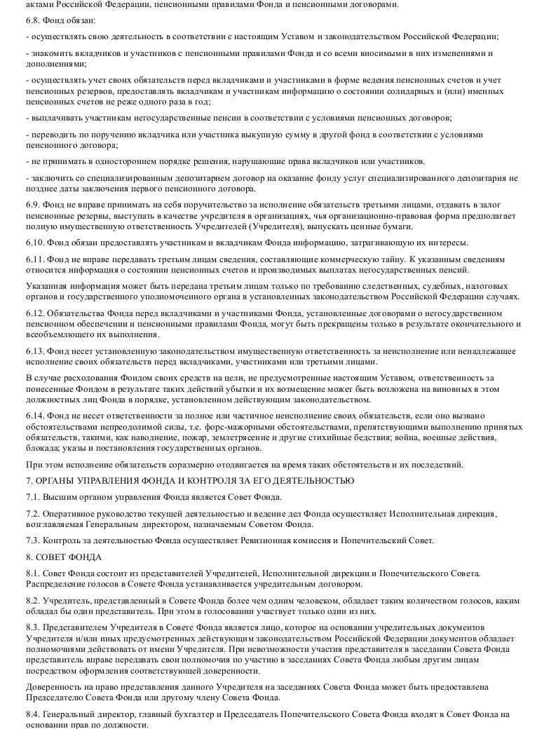 Образец устава негосударственного пенсионного фонда в формате.doc_007