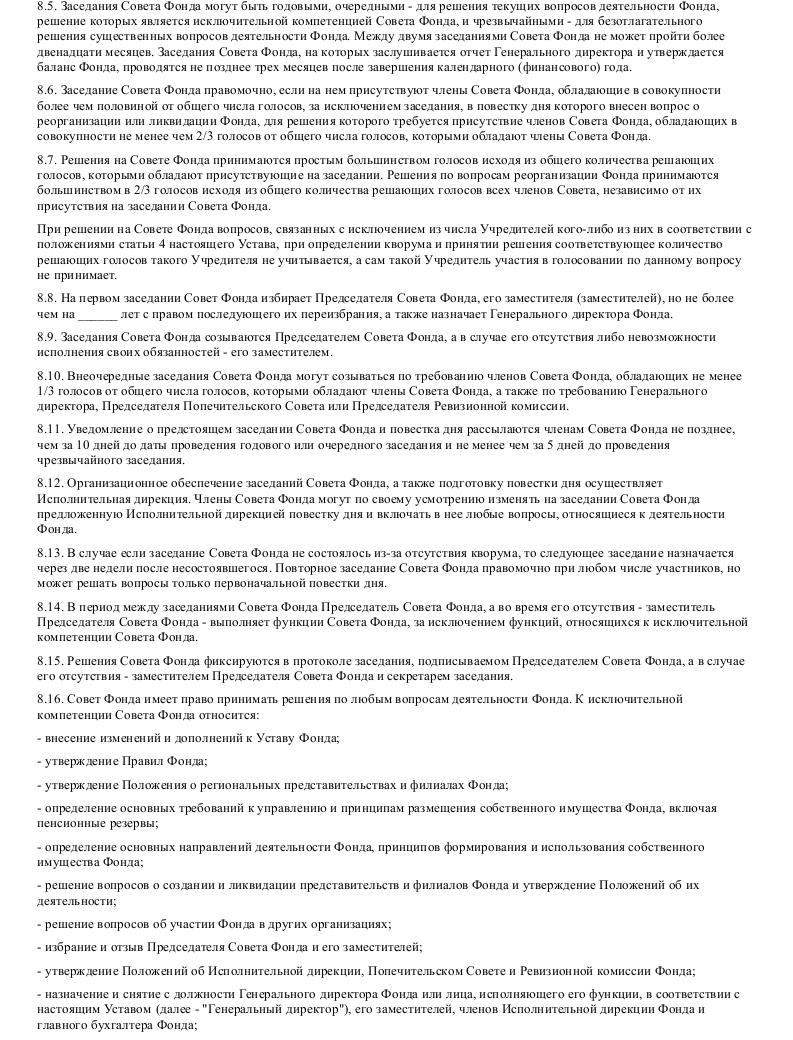 Образец устава негосударственного пенсионного фонда в формате.doc_008