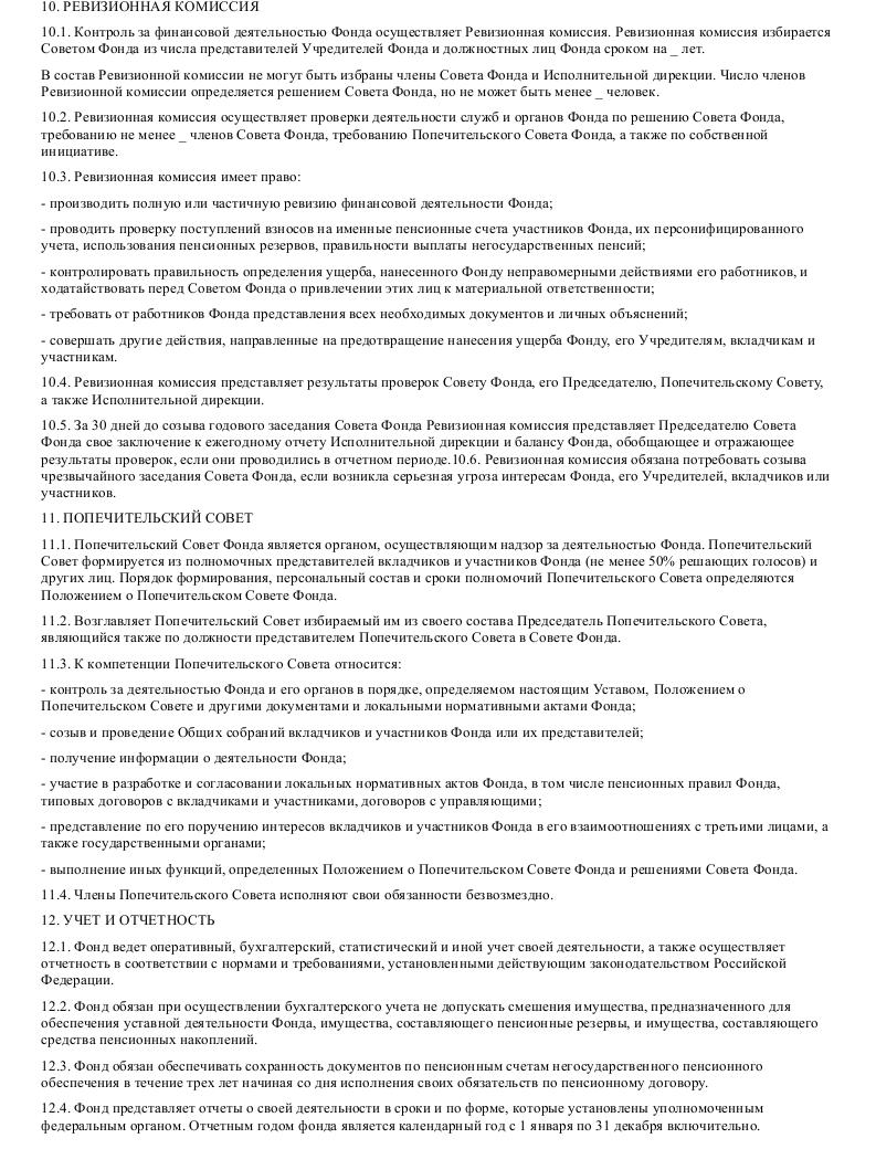 Образец устава негосударственного пенсионного фонда в формате.doc_010
