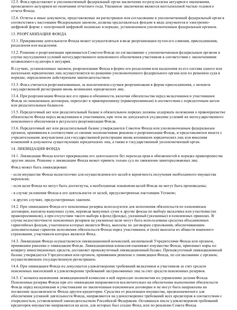 Образец устава негосударственного пенсионного фонда в формате.doc_011