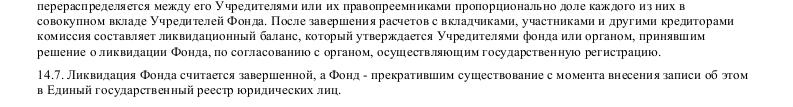 Образец устава негосударственного пенсионного фонда в формате.doc_012