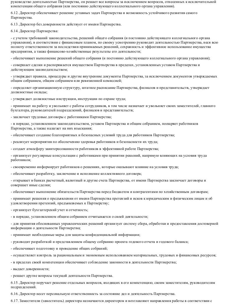 Образец устава некоммерческого партнерства в формате.doc_005